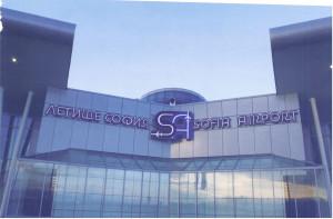 airport_sofia1